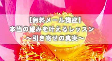 【感想まとめ1】 本当の望みを叶えるレッスン  〜引き寄せの真実〜