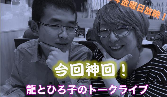 龍とひろ子の∴ドラゴンクエスチョンvol.19公開!今回神回!?