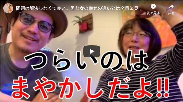 【無料動画】起業家対談