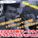 コロナ脳になれない苦悩!?etc.【親子トークライブドラクエvol.31】