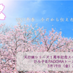 天行健トークライブシリーズ1周年記念トークライブ