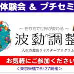 【東京】無料波動調整®体験会開催します〜抑圧して隠してあったものごとの顕在化〜